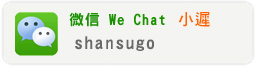 We Chat ID:shansugo 小遲